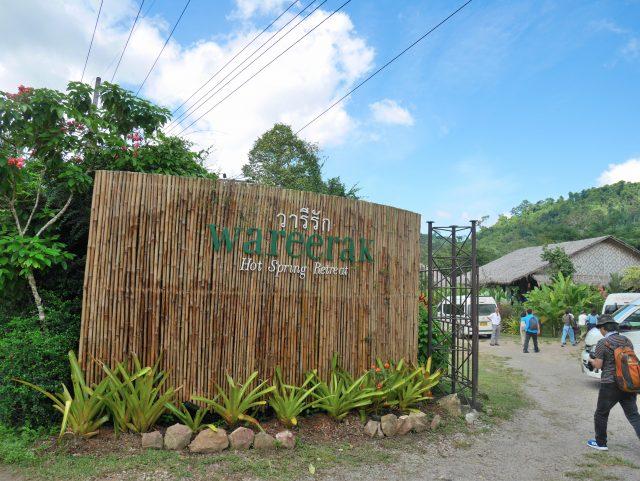 タイのクラビ温泉001
