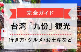 台湾・九份の観光スポット