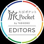 旅Pocket編集部