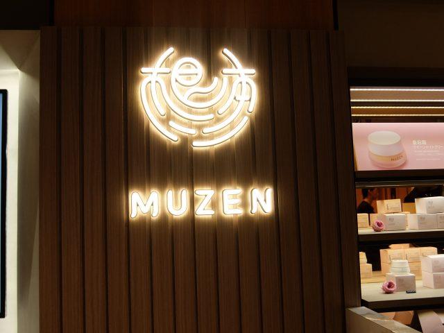 """Taiwancosme_MUZEN2"""""""""""