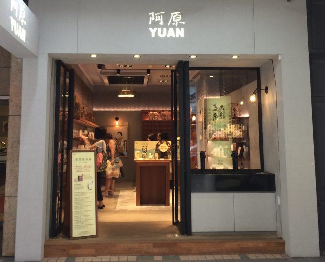 """Taiwancosme_yuan_shopinfo"""""""""""