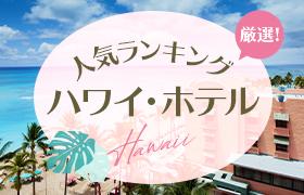 ハワイのホテル人気ランキング