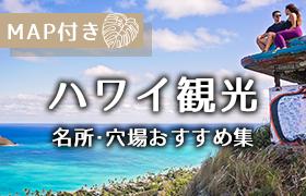 ハワイ観光のおすすめスポット