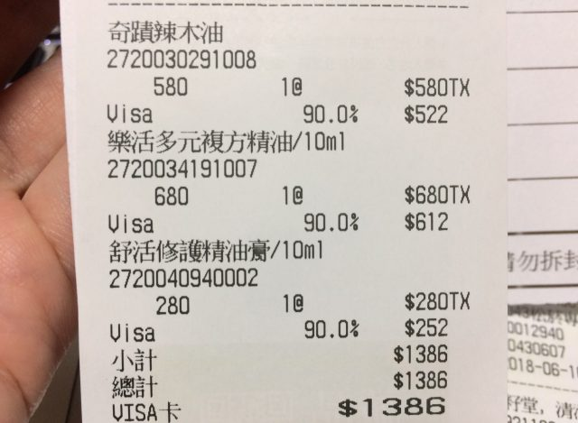 """Taiwancosme_grange18"""""""""""