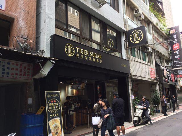"Taiwan_drinkstand_tigersuger_003"""""