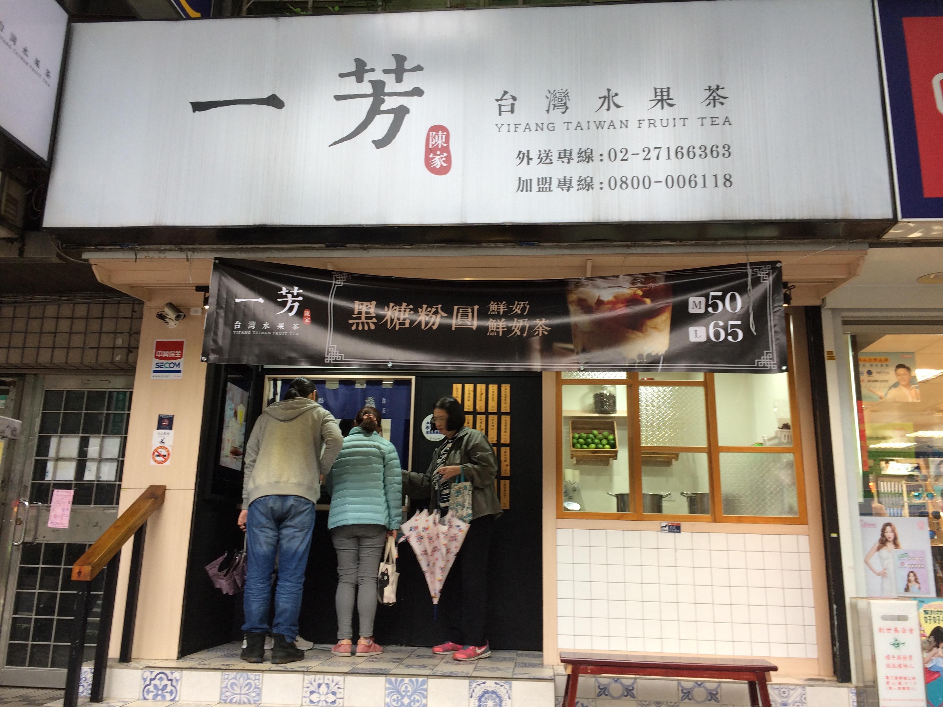 "Taiwan_drinkstand_yifang_002"""""