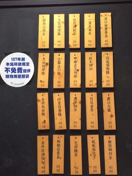 "Taiwan_drinkstand_yifang_004"""""