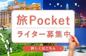 旅Pocket ライター募集中