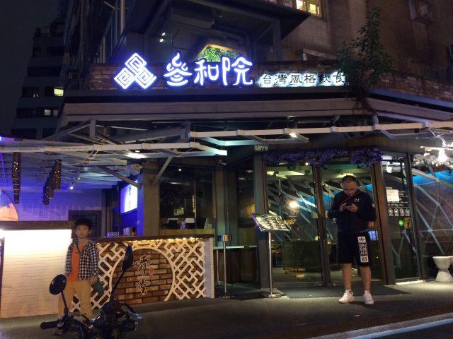 """Taiwan_canheyuan002"""""""""""