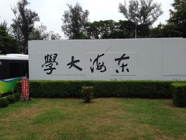 "Taiwan_taichung_DonghaiUniversity_000"""""