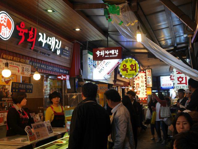 """Seoul_GwangjangMarket011"""""""""""