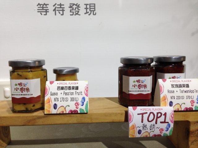 "Taiwan_jam_HillsideKitchen003"""""