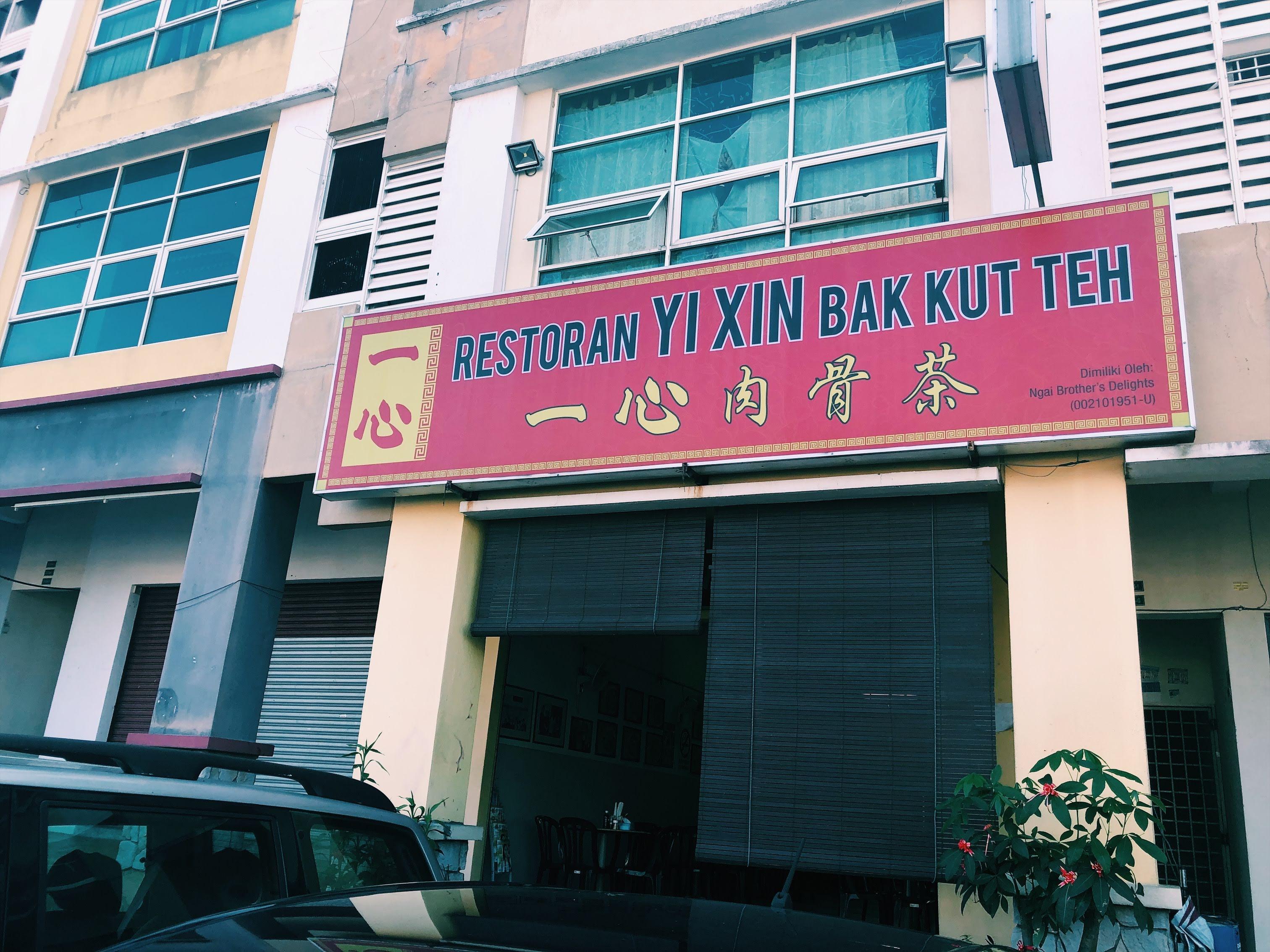 """Malaysia_BakKutTeh_YiXin_012"""""""""""
