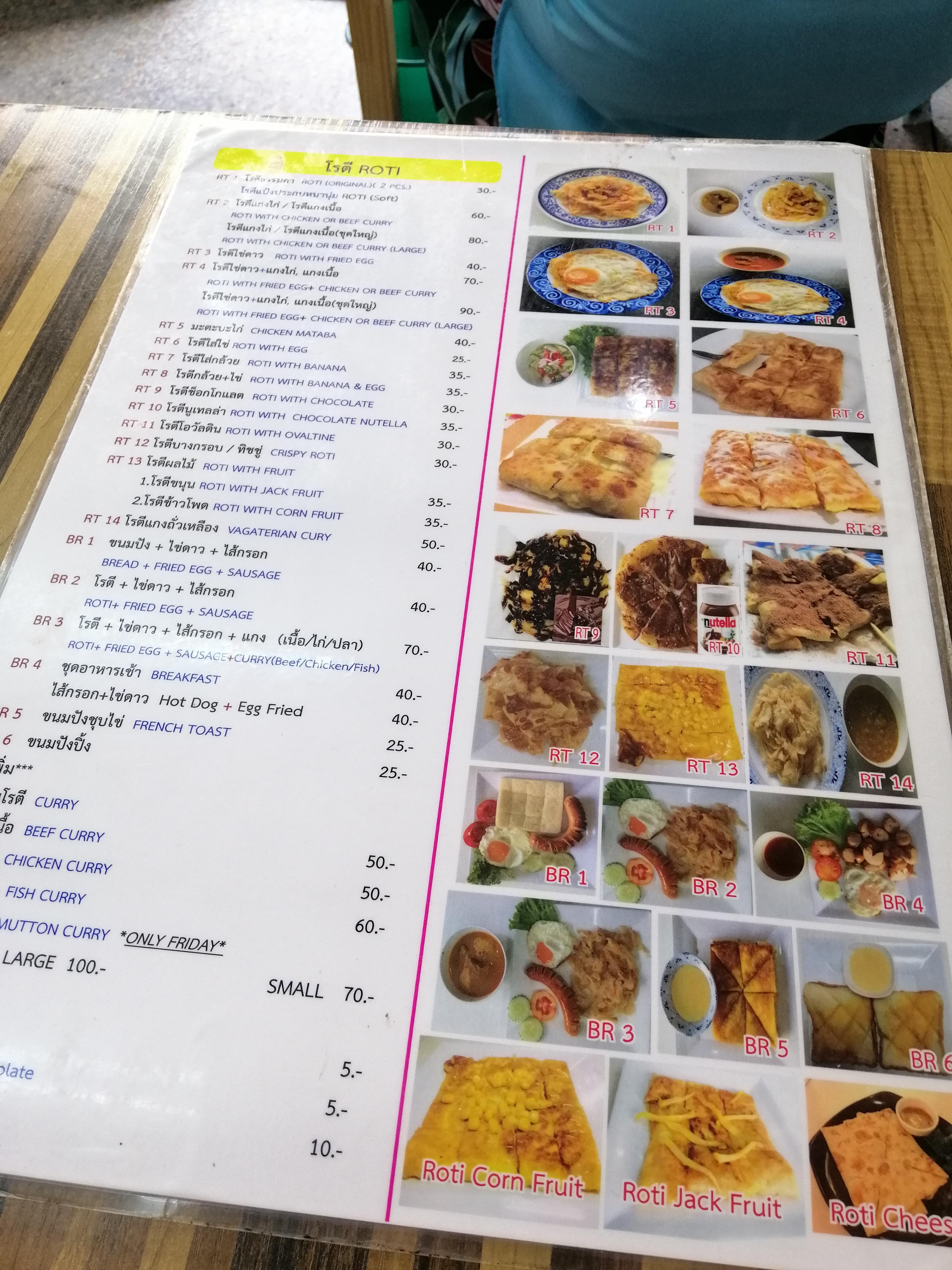 "Thai_phuketoldtown_aroon_menu_001"""""