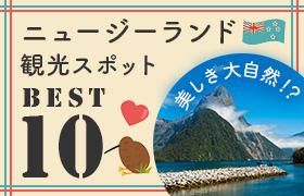 ニュージーランド観光スポットベスト10