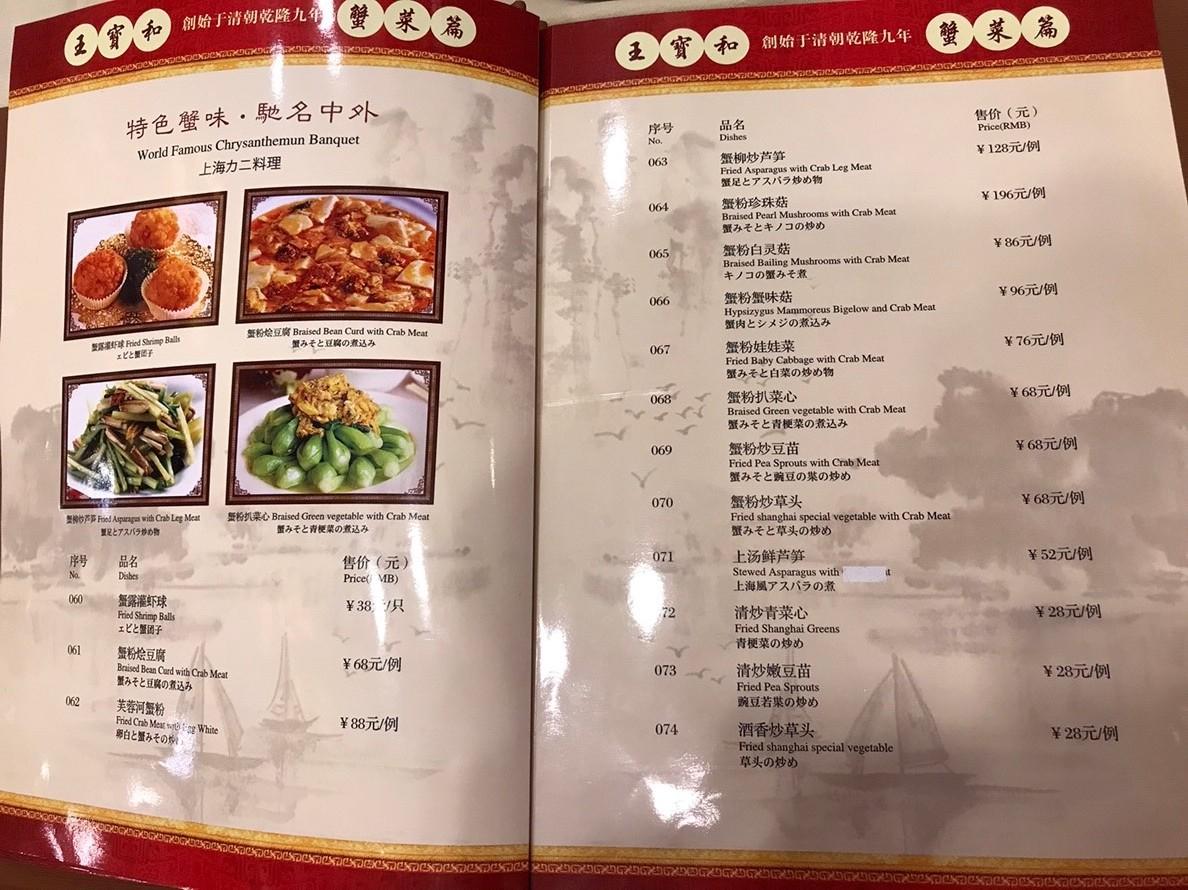 """Shanghai_Wangbaohejiujia002"""""""""""