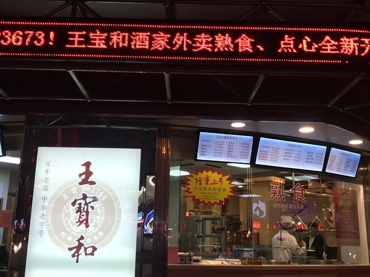 """Shanghai_Wangbaohejiujia013"""""""""""