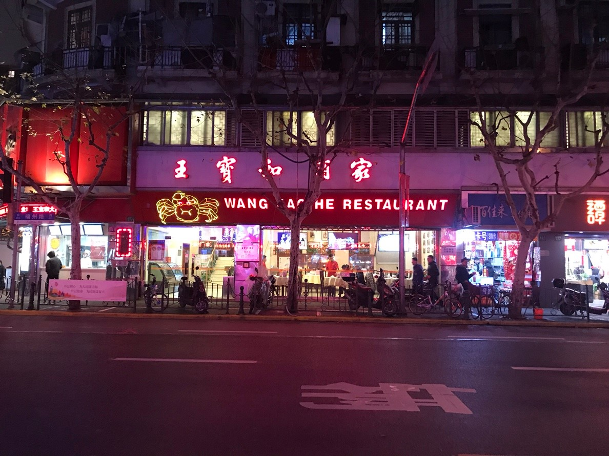 """Shanghai_Wangbaohejiujia014"""""""""""