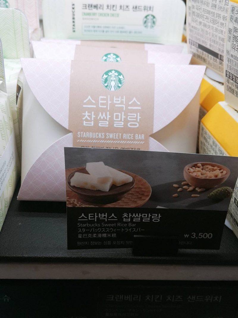 "Seoul_starbucks_FamilleParkR_menu"""""