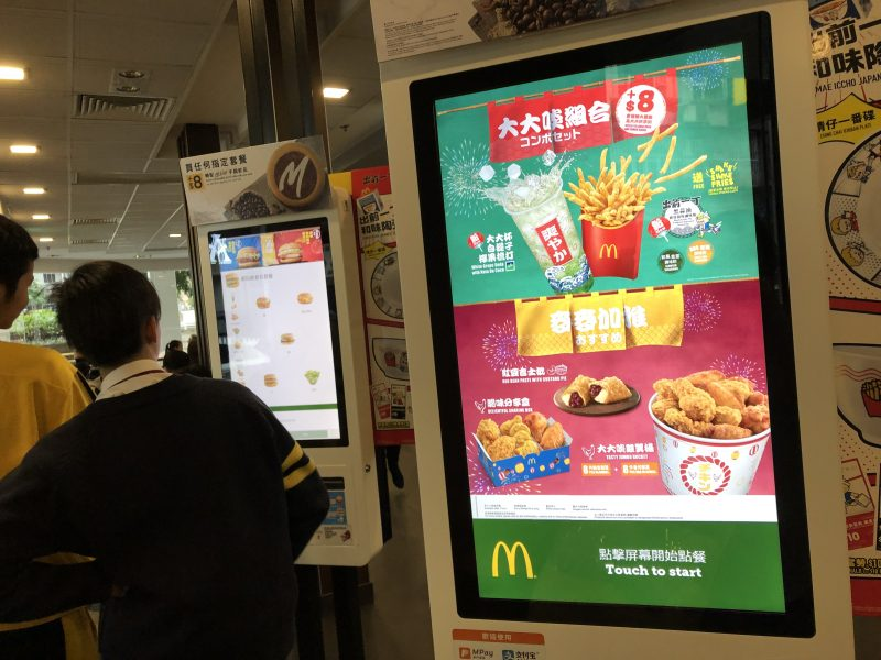 Macau_macdonald_touchscreen_001""""