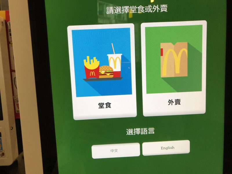 Macau_macdonald_touchscreen_002""""