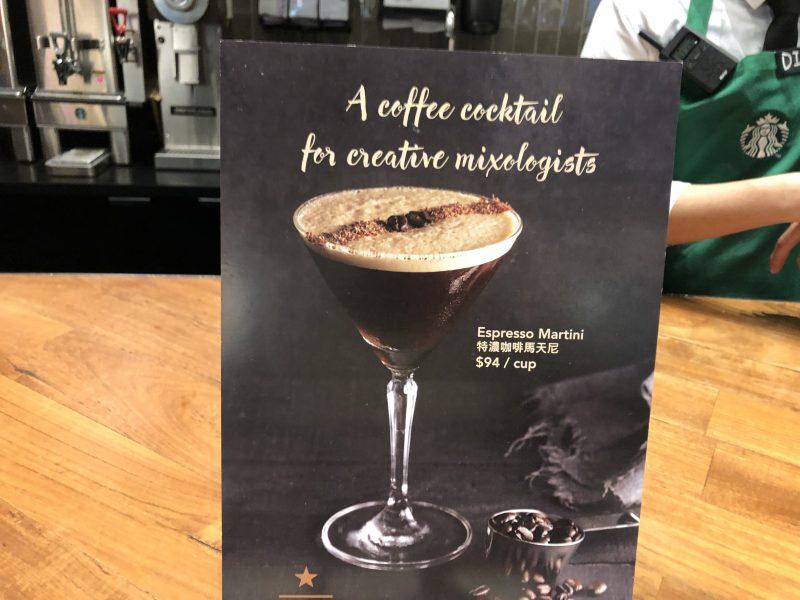 "Macau_Starbucks_drink_005"""""