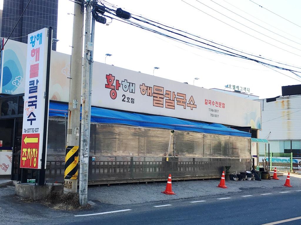 """Seoul_Fanhaekalguksu_019"""""""""""
