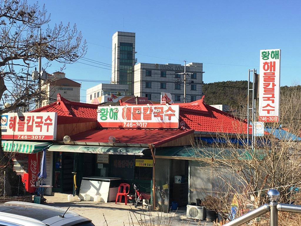"""Seoul_Fanhaekalguksu_021"""""""""""