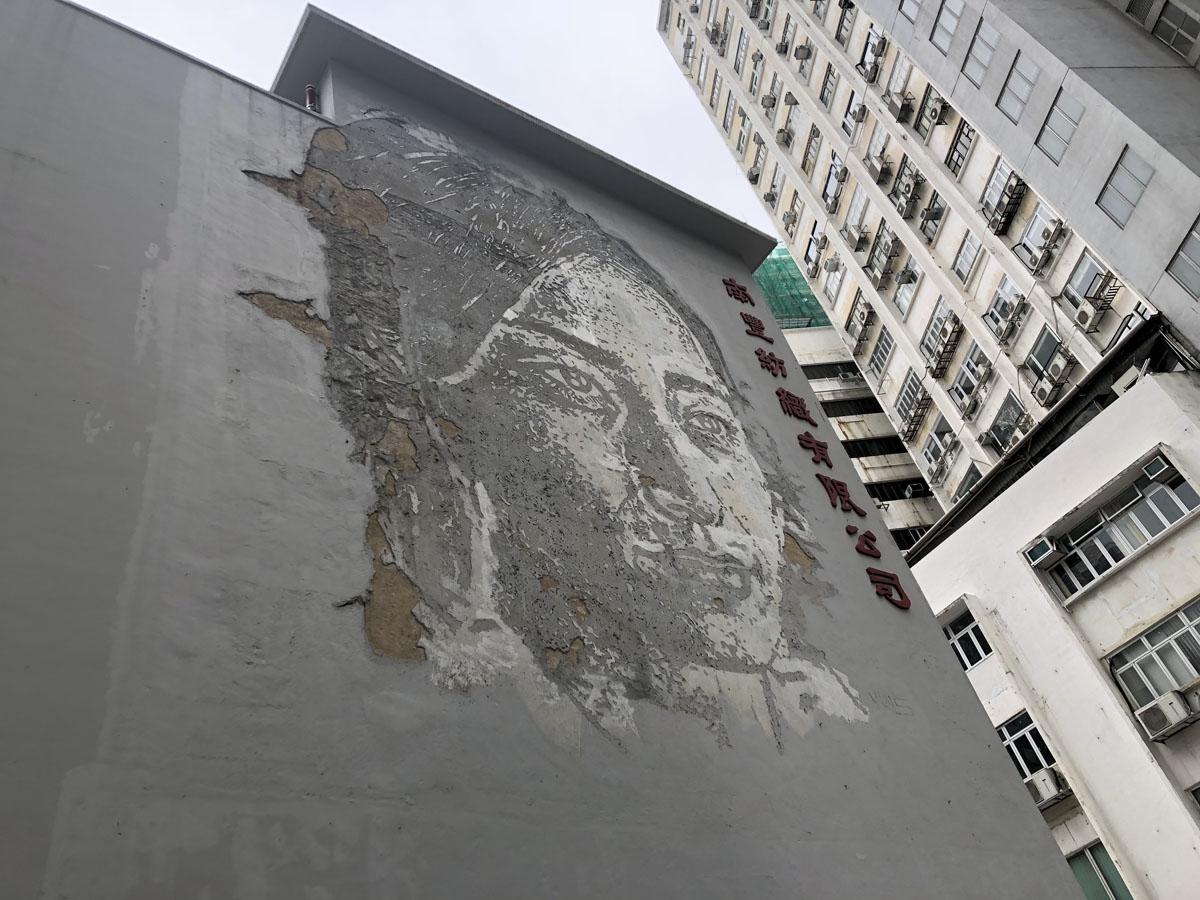 """HongKong_TheMills_wall"""""""""""