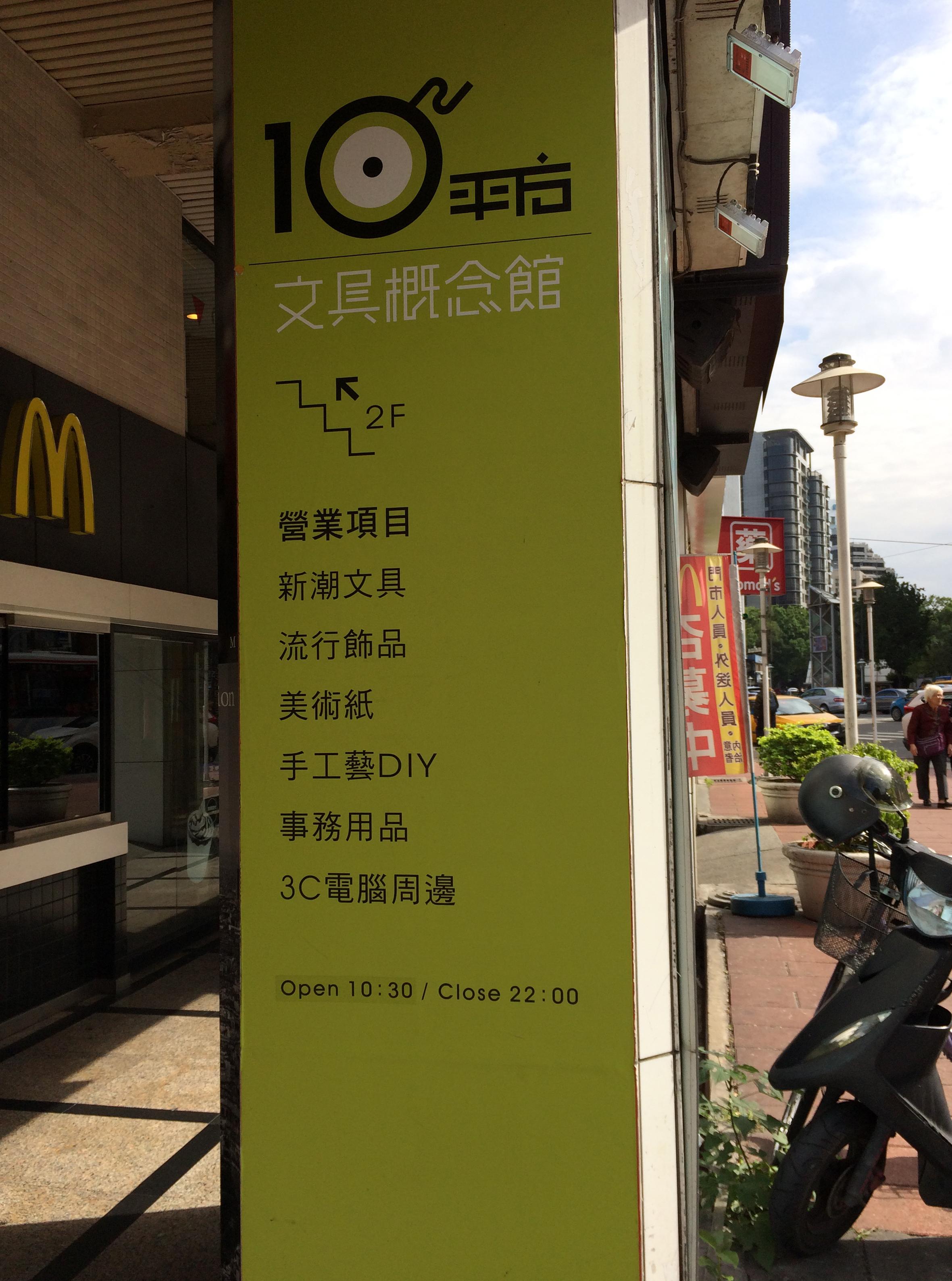 """Taiwan_dangan_10pingfang_001"""""""""""