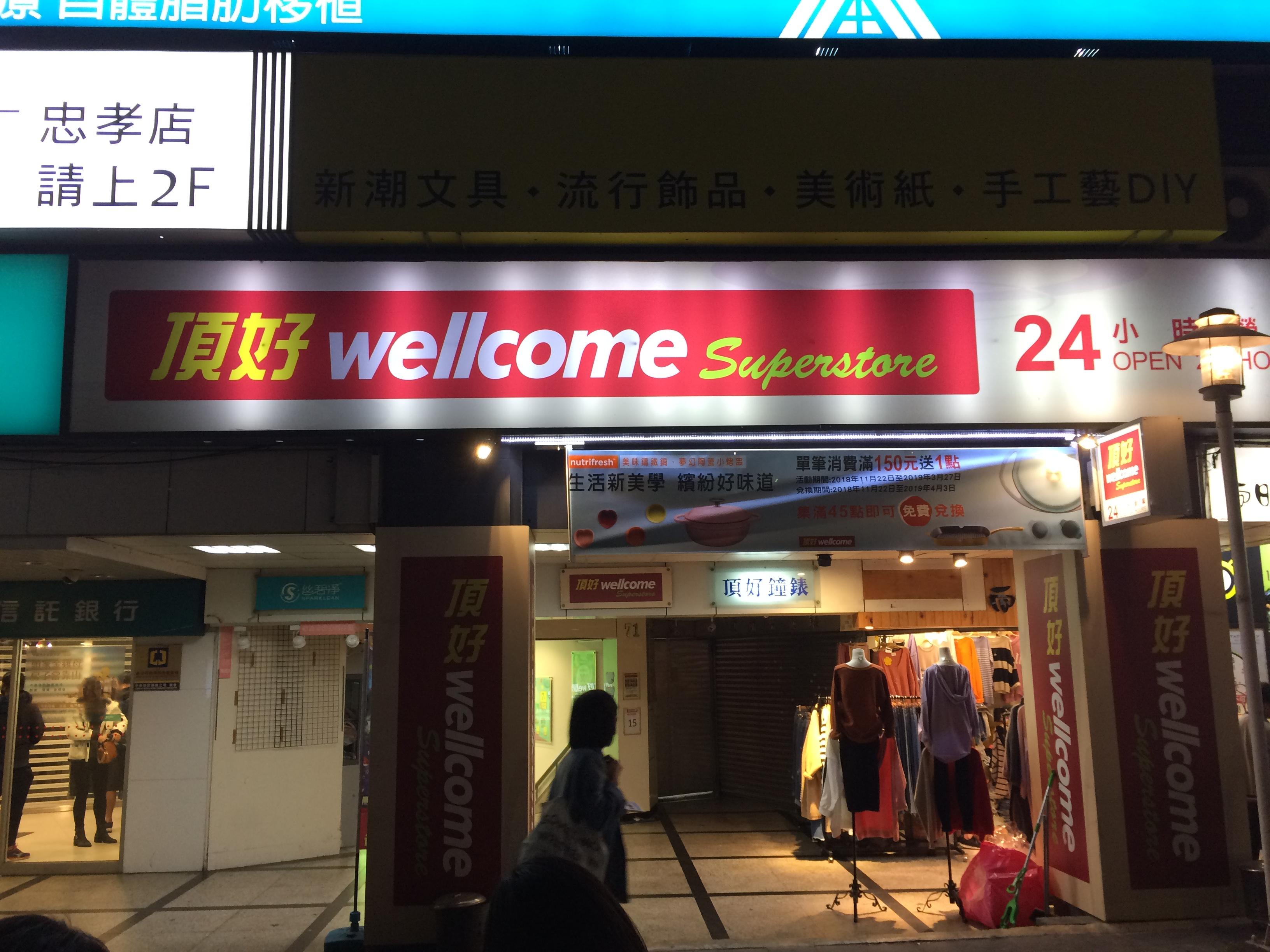 "Taiwan_dangan_supermarket_003"""""