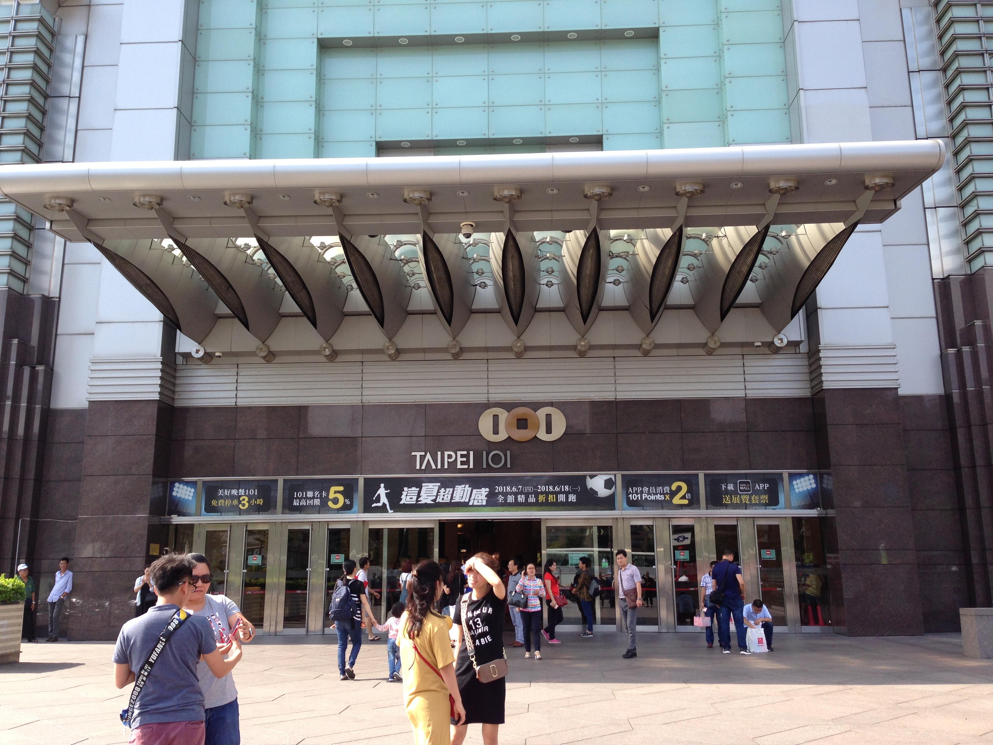 """Taiwan_dangan_Taipei101_002"""""""""""