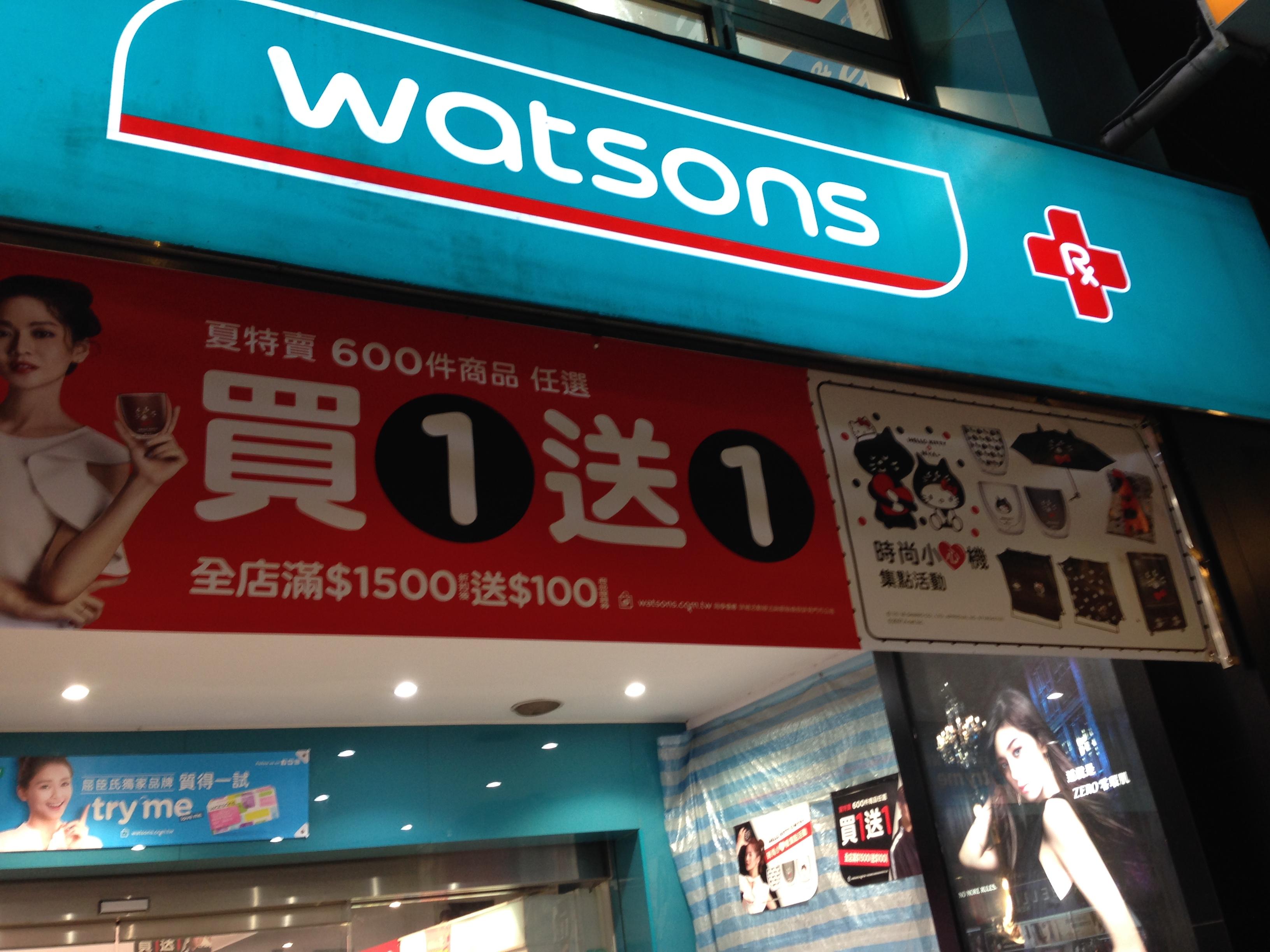 """Taiwan_dangan_Watsons_001"""""""""""