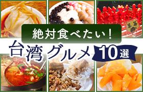台湾グルメ10選