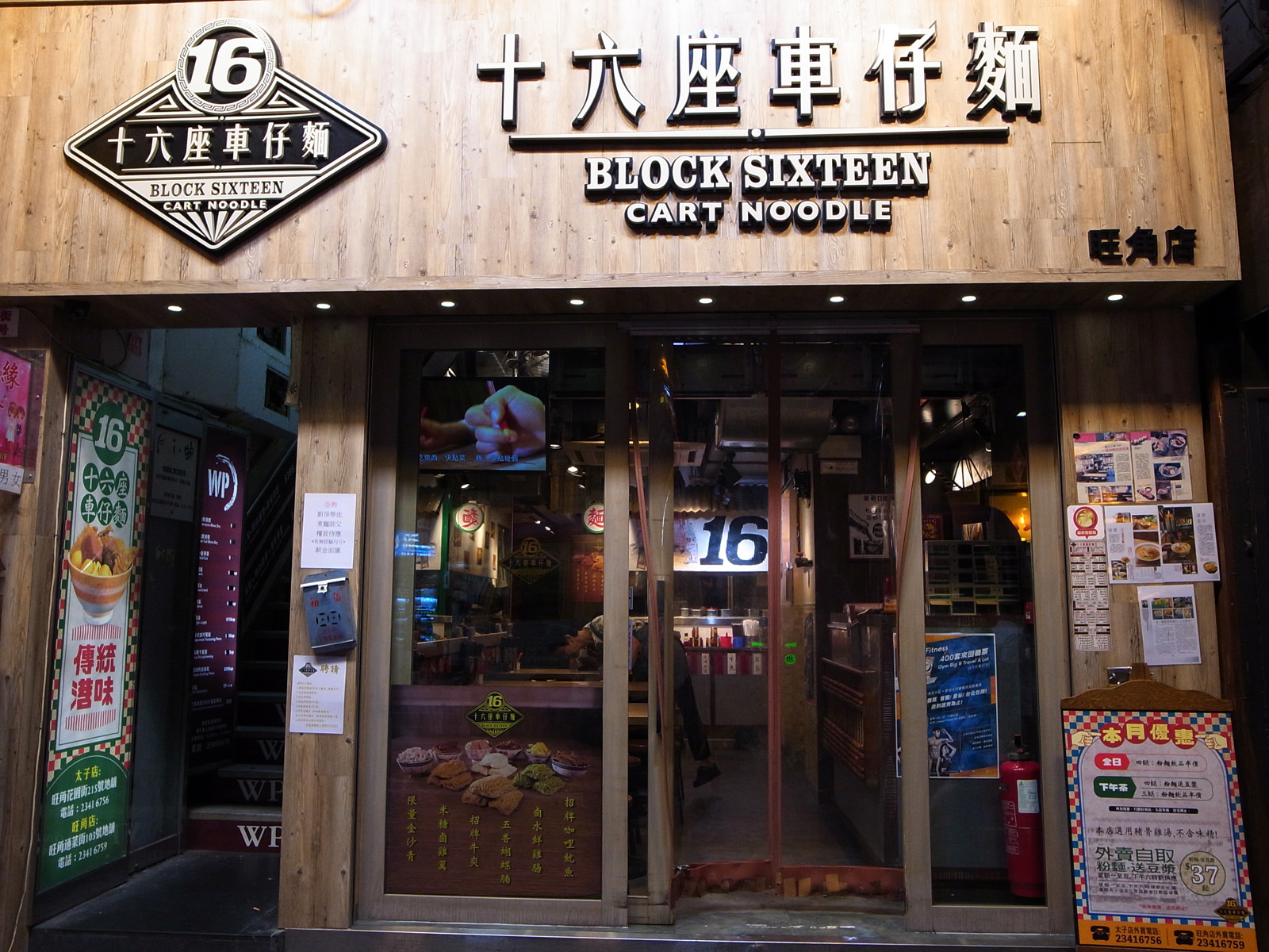 Hong-Kong_Block-Sixteen-Cart-Noodle_entrance""""