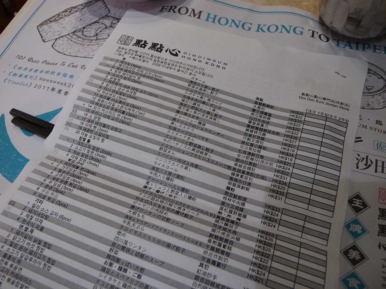 """Hong-Kong_Dim-Dim-Sum_menu"""""""""""