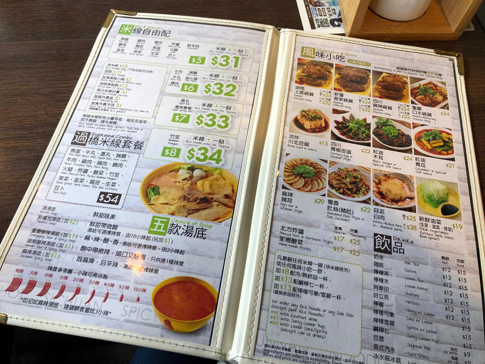 "Hong-Kong_Tam-Chai_menu"""""