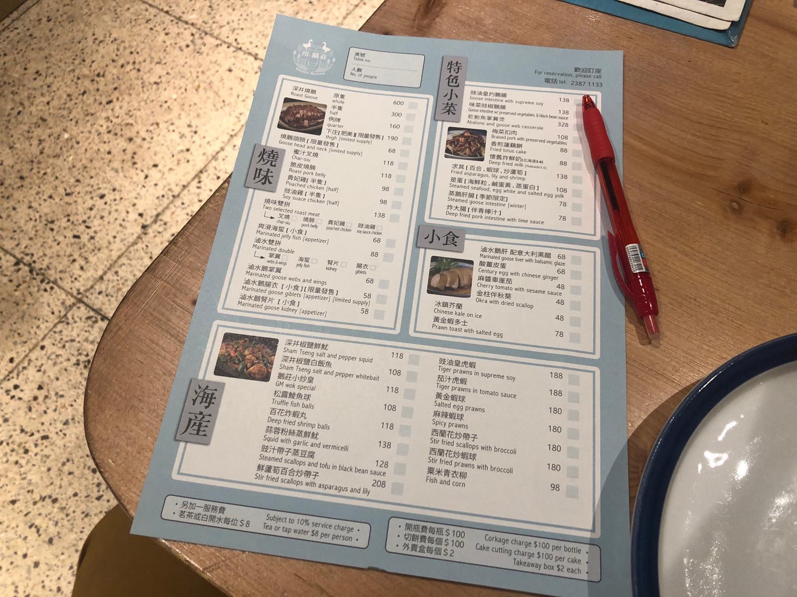 Hong-Kong_Yuu_menu_001""""