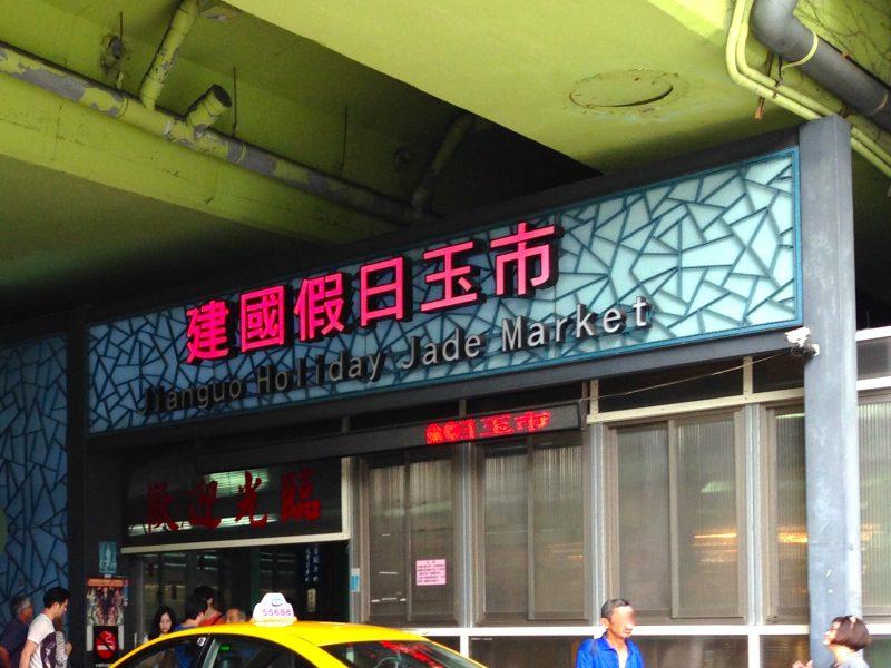"Taiwan_dangan_jademarket_001"""""