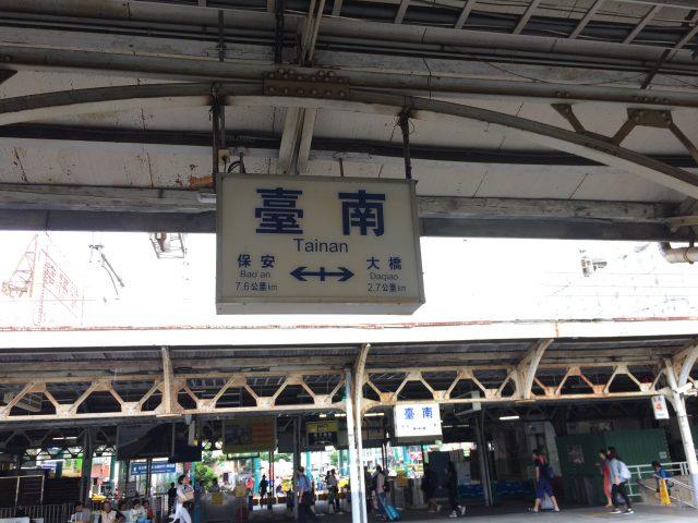 "Tainan_高鐵"""""