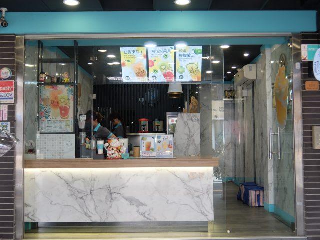 Tainan_drinkstand