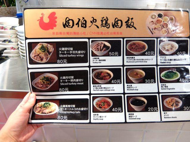 "Tainan_肉伯火雞肉飯"""""