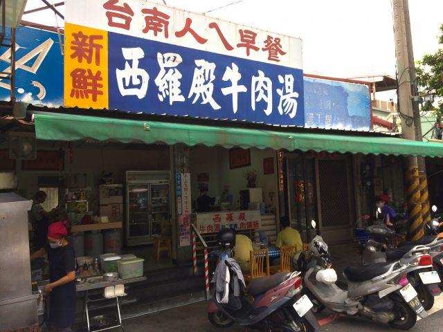 "Tainan_西羅殿牛肉湯"""""