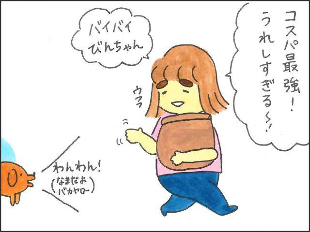 "nhatrang-comic3-18"""""