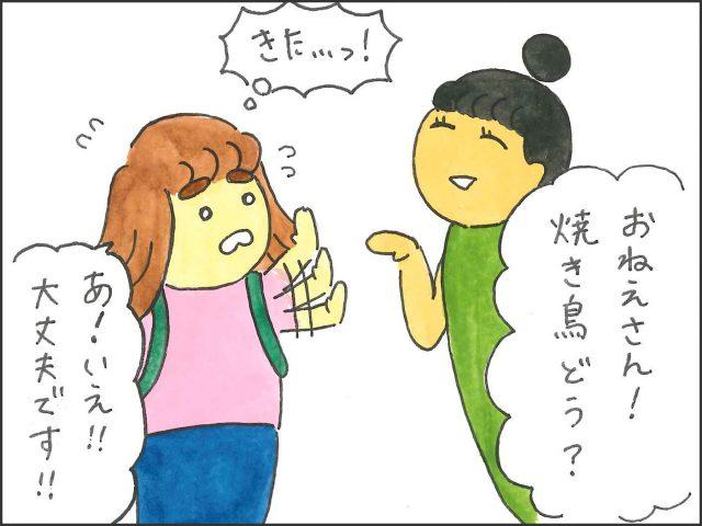 "nhatrang-comic3-27"""""
