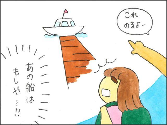 "nhatrang-comic3-2"""""