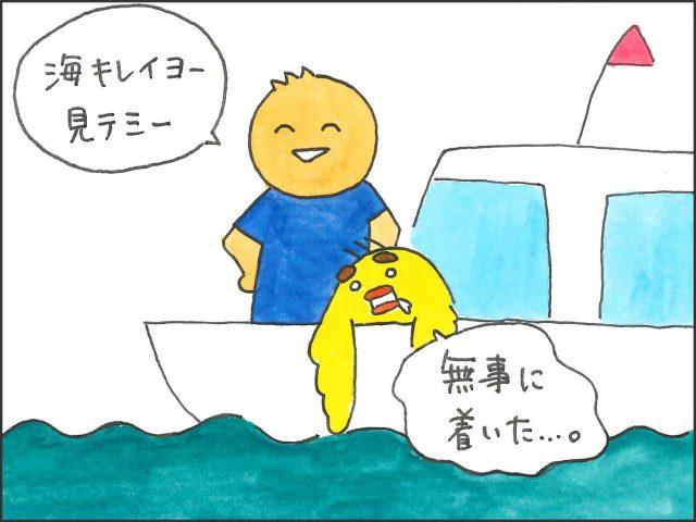 "nhatrang-comic3-5"""""