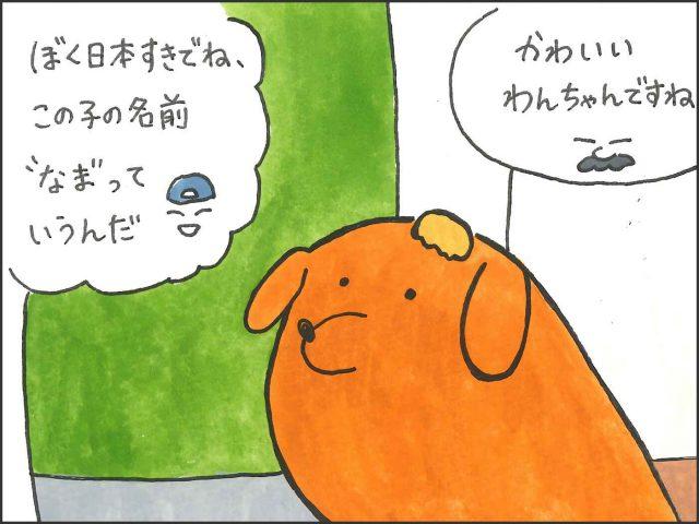 "nhatrang-comic3-13"""""