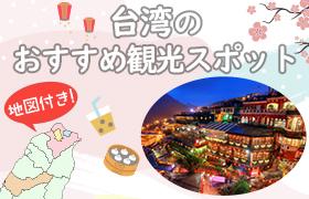 台湾のおすすめ観光スポット