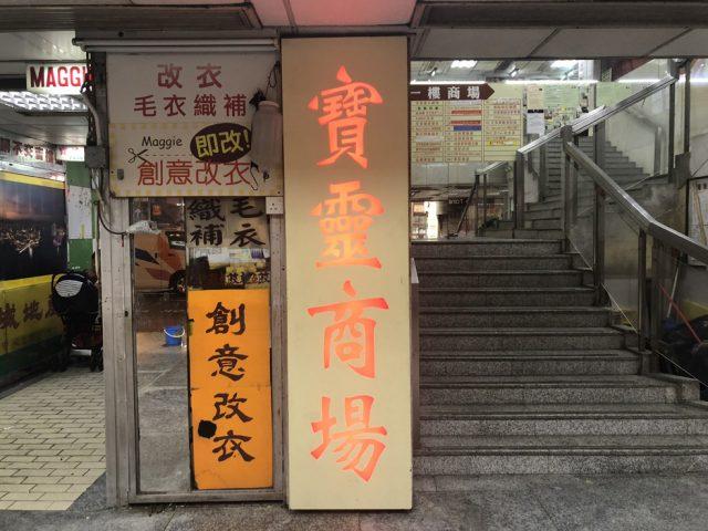 Hong-Kong_Gift_刺繍アイテム
